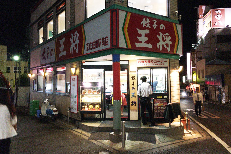 餃子の王将 京成成田駅前店