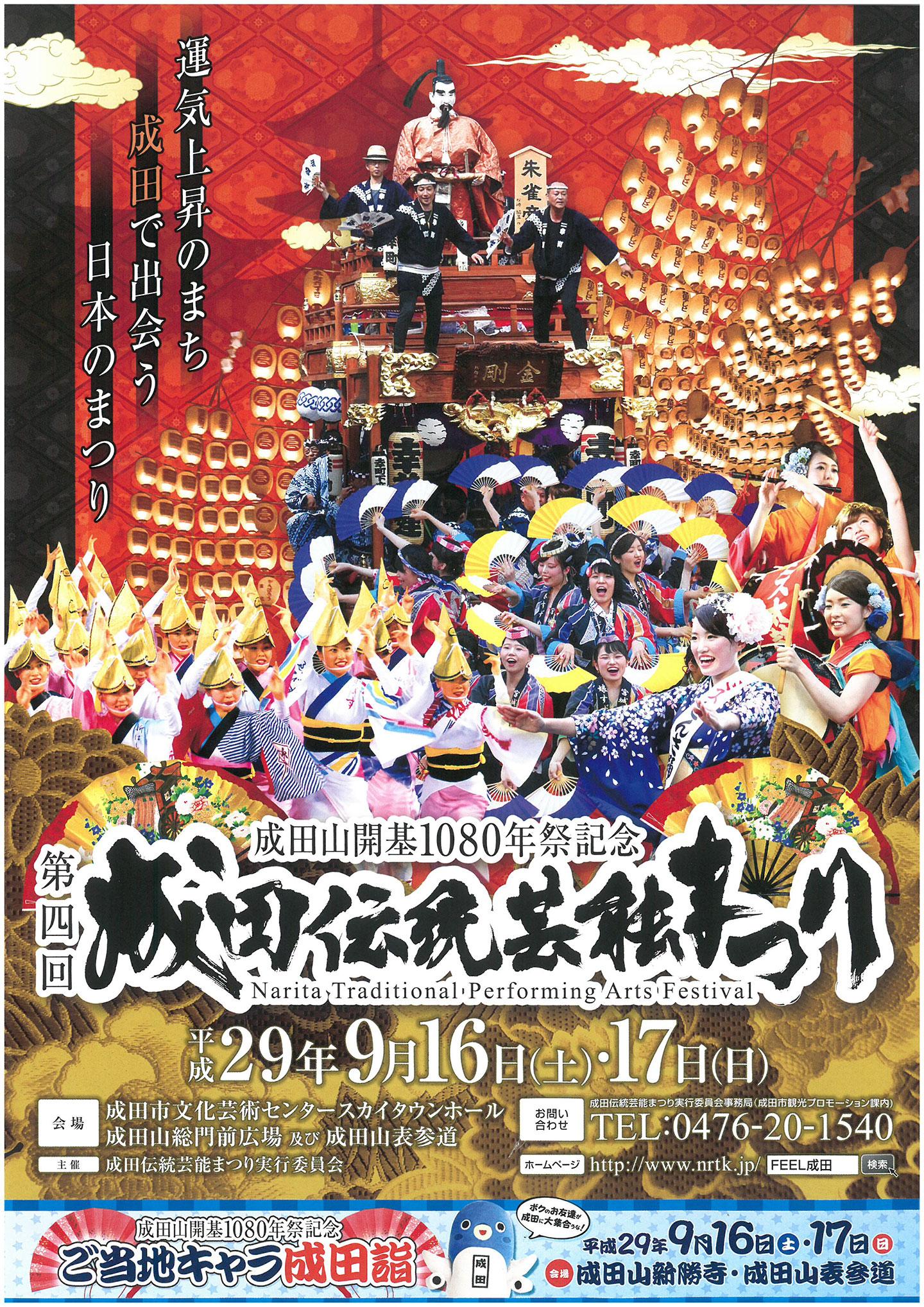 成田伝統芸能まつり2017