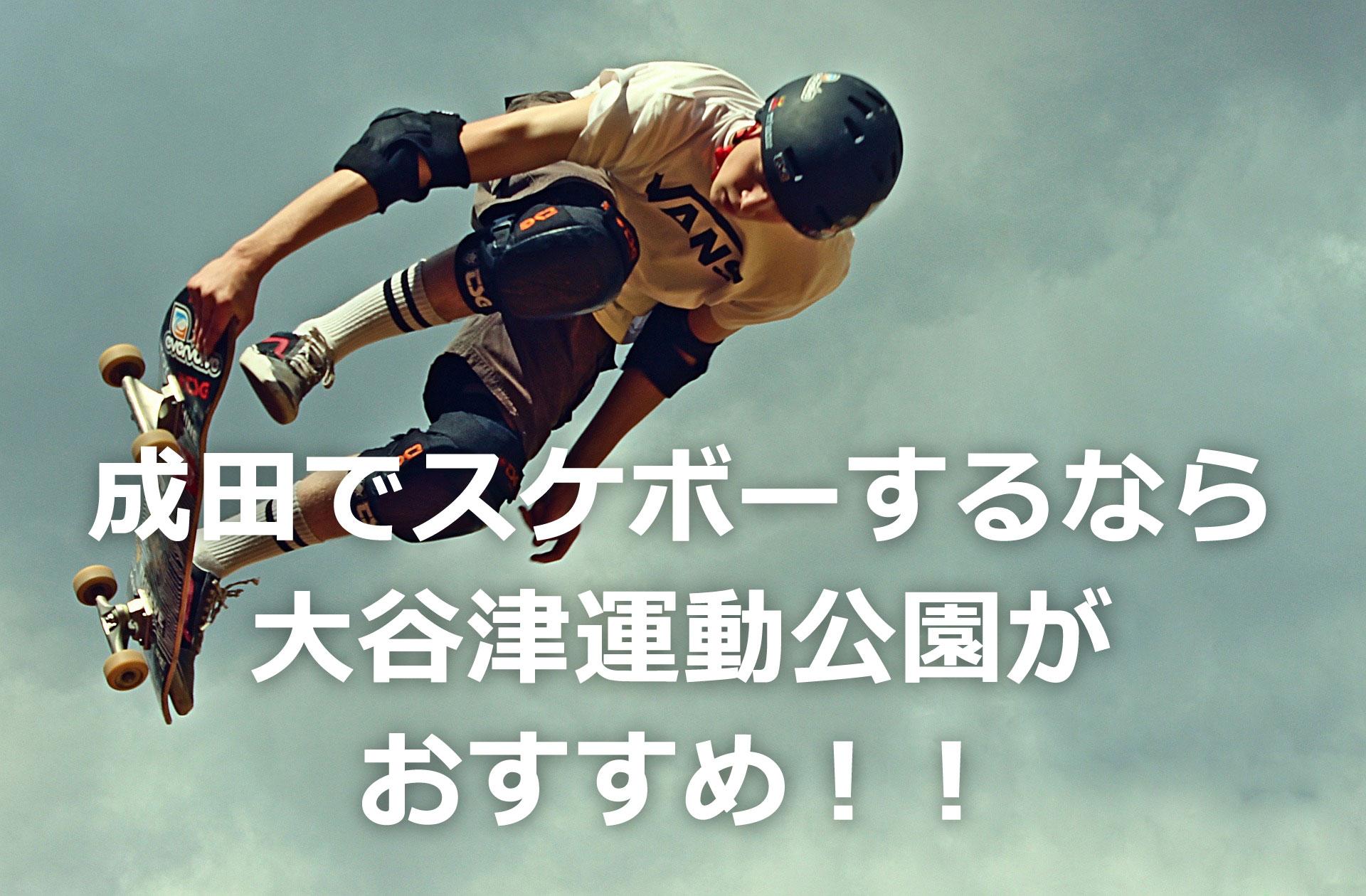 スケボー 成田