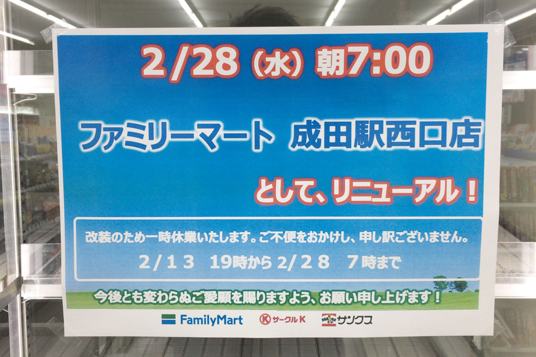 成田駅西口 ファミリーマート