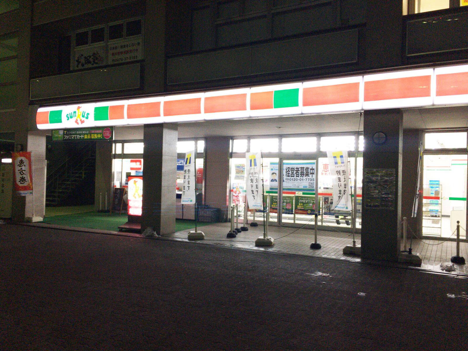 成田駅西口サンクス