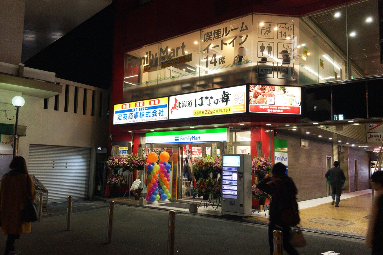 ファミリーマート 京成成田駅前