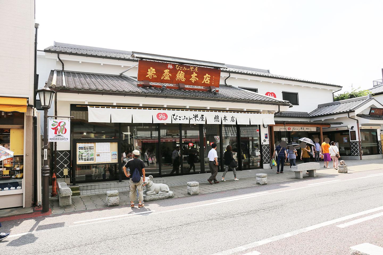 米屋総本店