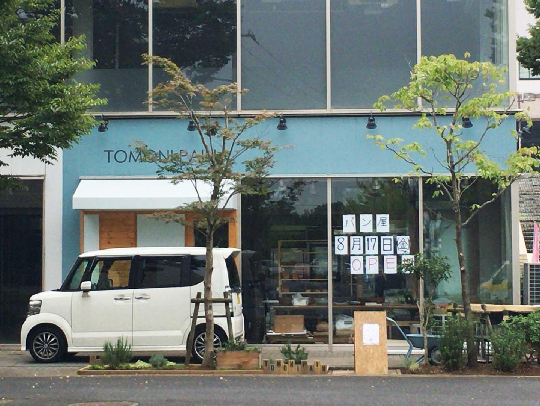成田 トモニパン