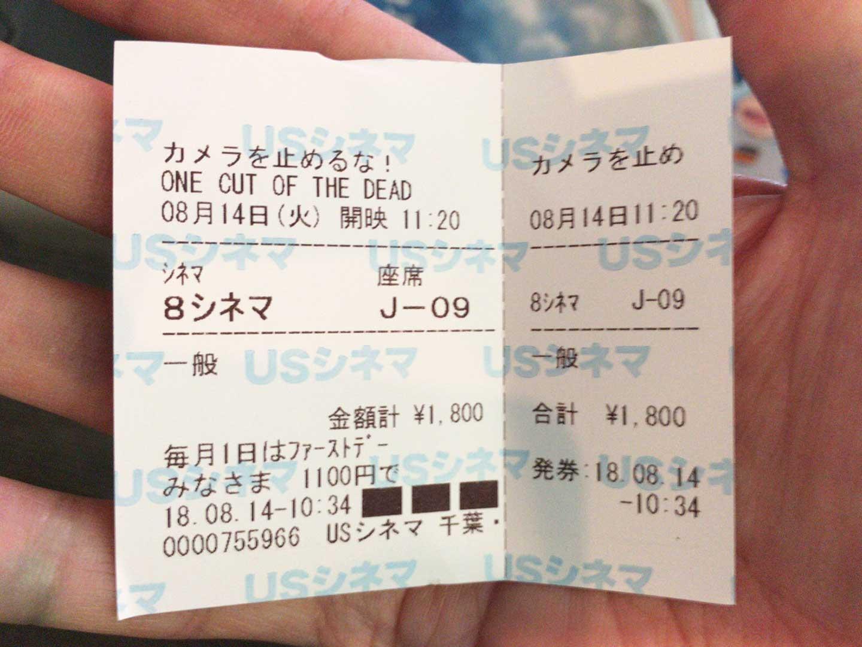 映画 チケット