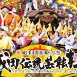 2018成田伝統芸能まつり