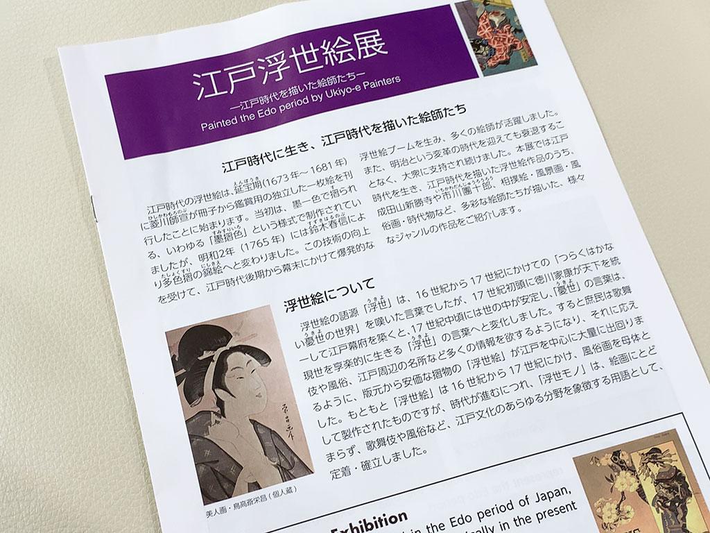 江戸浮世絵展 スカイタウン成田