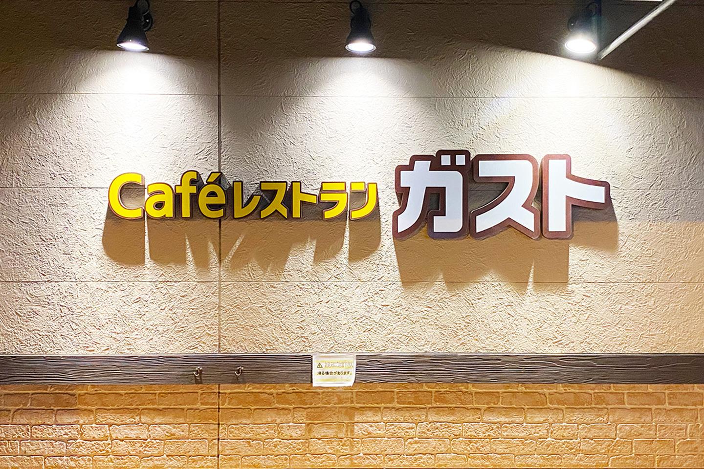 ガスト 成田店