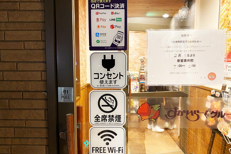 ガスト wifi コンセント