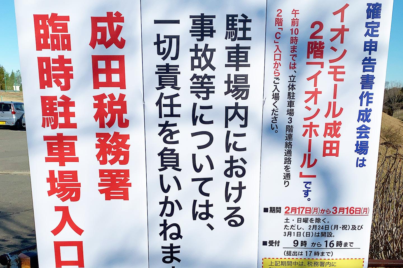 税務署 成田