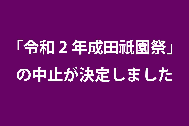 2020年 成田祇園祭 中止