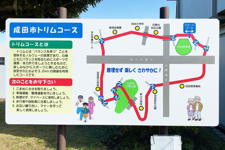 成田市トリムコース