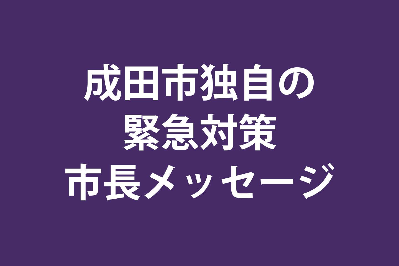 成田市緊急支援