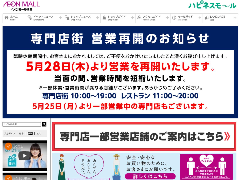 イオンモール成田 営業再開