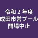 成田市営プール開場中止