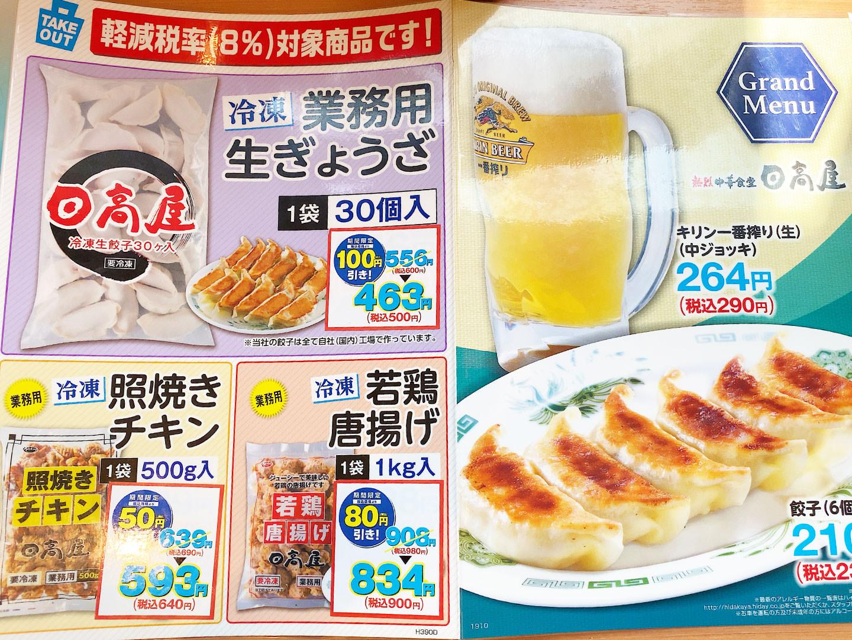 日高屋 成田東口店 ラーメン