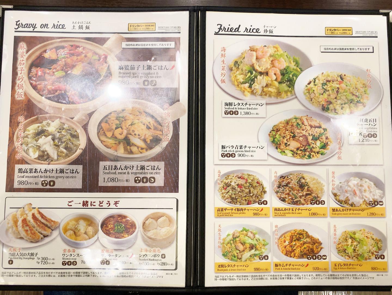 紅虎餃子房 イオン成田店
