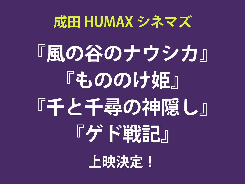 成田 HUMAX シネマズ