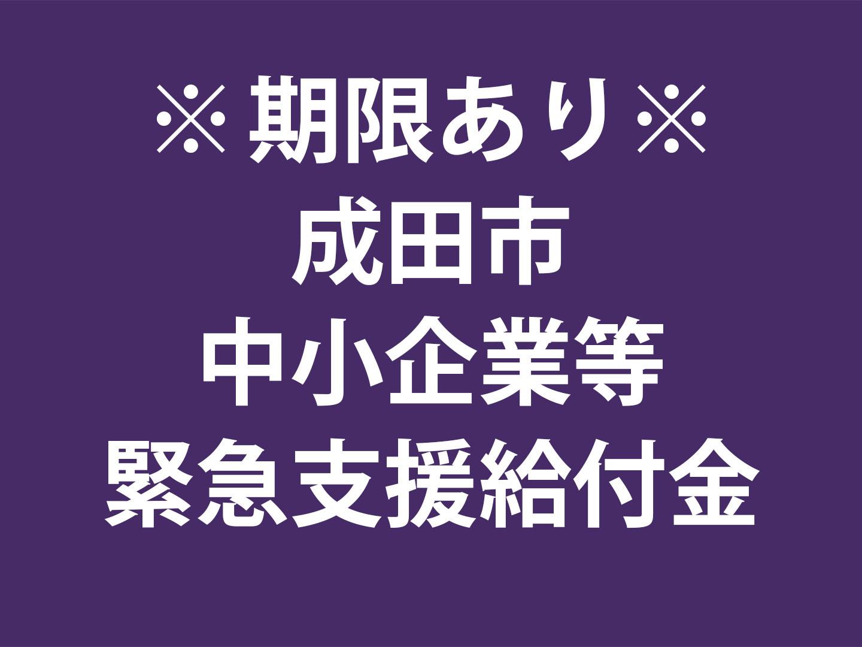 成田市中小企業等緊急支援給付金