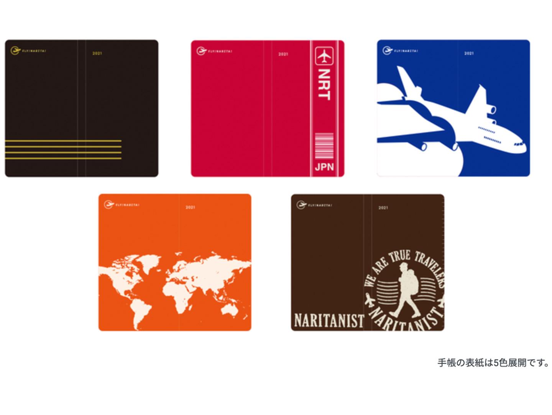 成田空港手帳2021