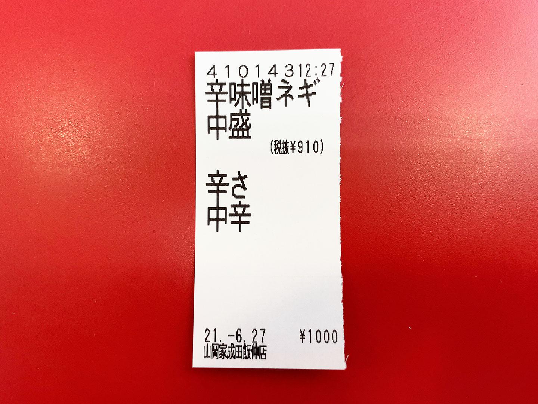 ラーメン山岡家 成田飯仲店