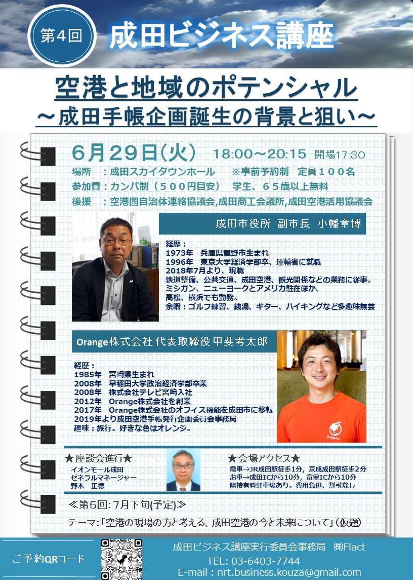 第4回成田ビジネス講座の開催