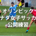 オリンピック 成田 カナダ 女子サッカー